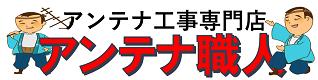鹿児島県大隅半島・宮崎県のアンテナ工事・修理・取り付け専門店